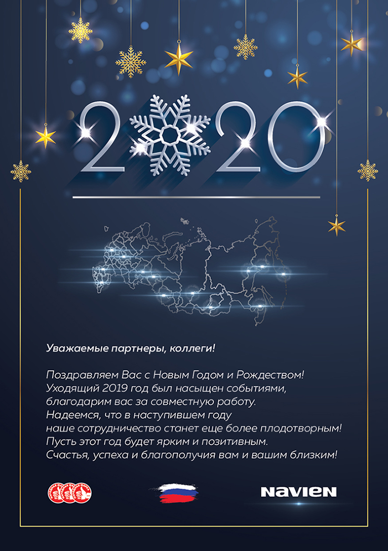 new_year_2020_from_NAVIEN_RUSSIA.jpg (488 KB)